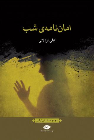 امان نامه شب - علی اردلانی